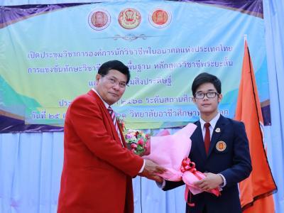 ประชุมวิชาการองค์การนักวิชาชีพในอนาคตแห่งประเทศไทย