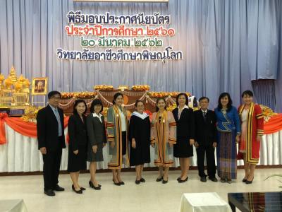 พิธีมอบประกาศนียบัตรผู้สำเร็จการศึกษา ปีการศึกษา 2561