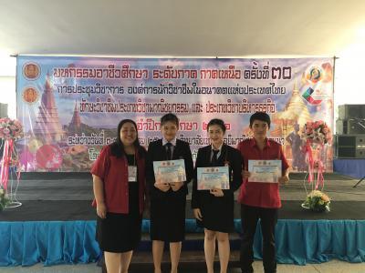 รางวัลรองชนะเลิศการแข่งขันการจัดแสดงสินค้า OTOP ระดับภาค