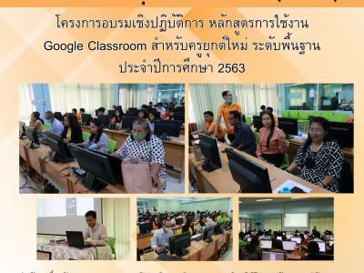 โครงการอบรมเชิงปฏิบัติการ หลักสูตรการใช้งาน Google Classroom