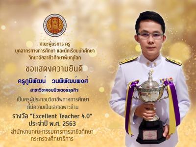รางวัล Excellent Teacher 4.0