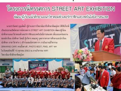 โครงการนิทรรศการ Street Art Exhibition