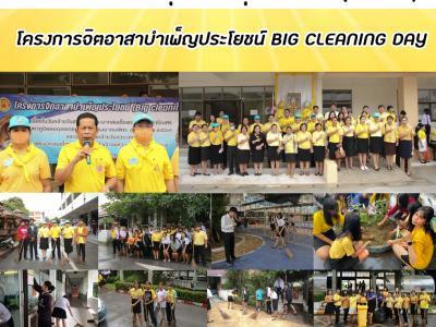 โครงการจิตอาสาบำเพ็ญประโยชน์ Big Cleaning Day