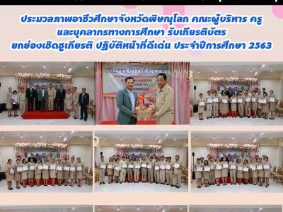 รางวัลยกย่องเชิดชูเกียรติ ประจำปี 2563