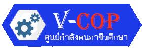 v-cop.go.th